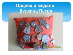 Ордена и медали Дудкина Петра Николаевича