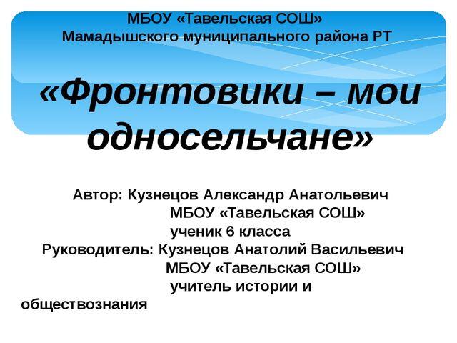 МБОУ «Тавельская СОШ» Мамадышского муниципального района РТ «Фронтовики – мои...