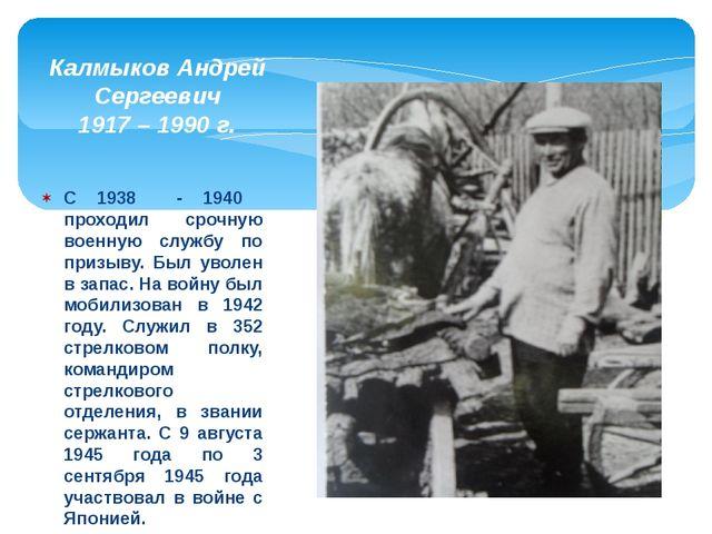 С 1938 - 1940 проходил срочную военную службу по призыву. Был уволен в запас....