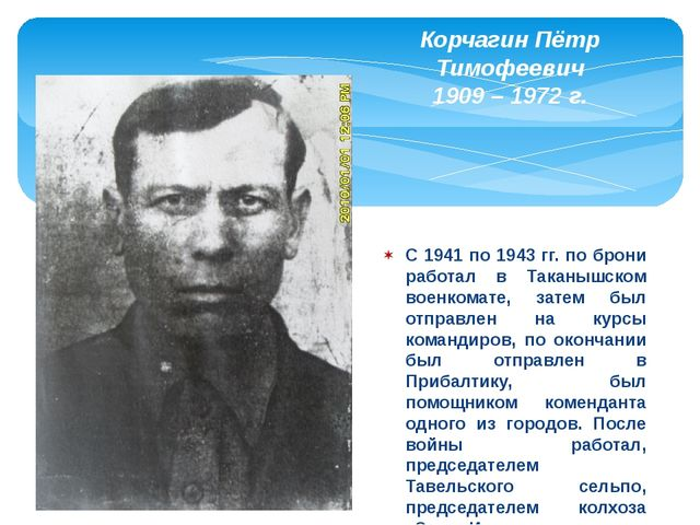 С 1941 по 1943 гг. по брони работал в Таканышском военкомате, затем был отпра...