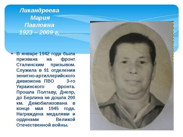 В январе 1942 года была призвана на фронт Сталинским призывом. Служила в 91 о...