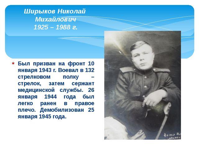 Был призван на фронт 10 января 1943 г. Воевал в 132 стрелковом полку – стрело...