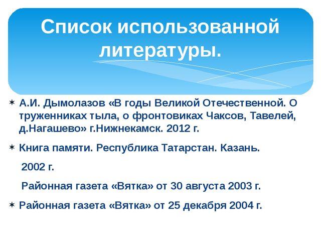 А.И. Дымолазов «В годы Великой Отечественной. О труженниках тыла, о фронтовик...