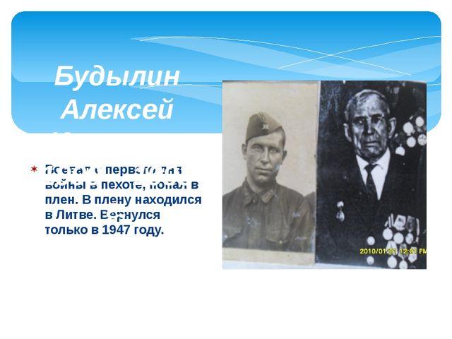 Воевал с первого дня войны в пехоте, попал в плен. В плену находился в Литве....
