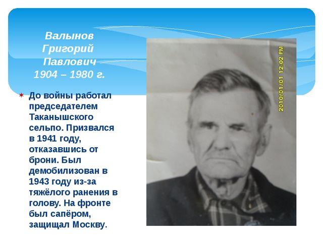 До войны работал председателем Таканышского сельпо. Призвался в 1941 году, от...