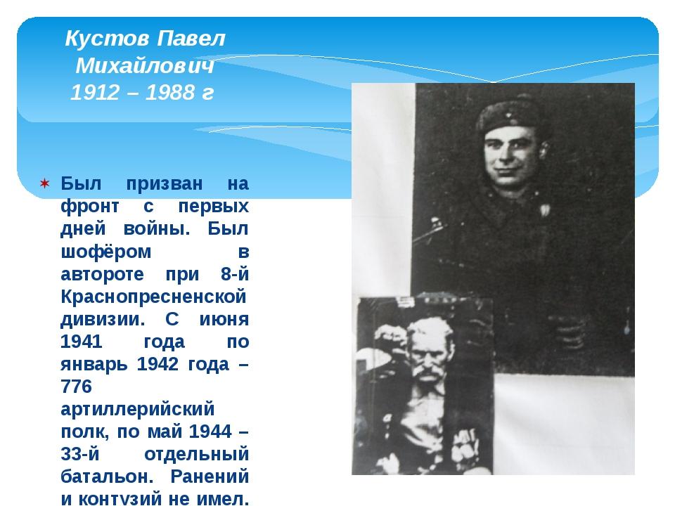 Был призван на фронт с первых дней войны. Был шофёром в автороте при 8-й Крас...
