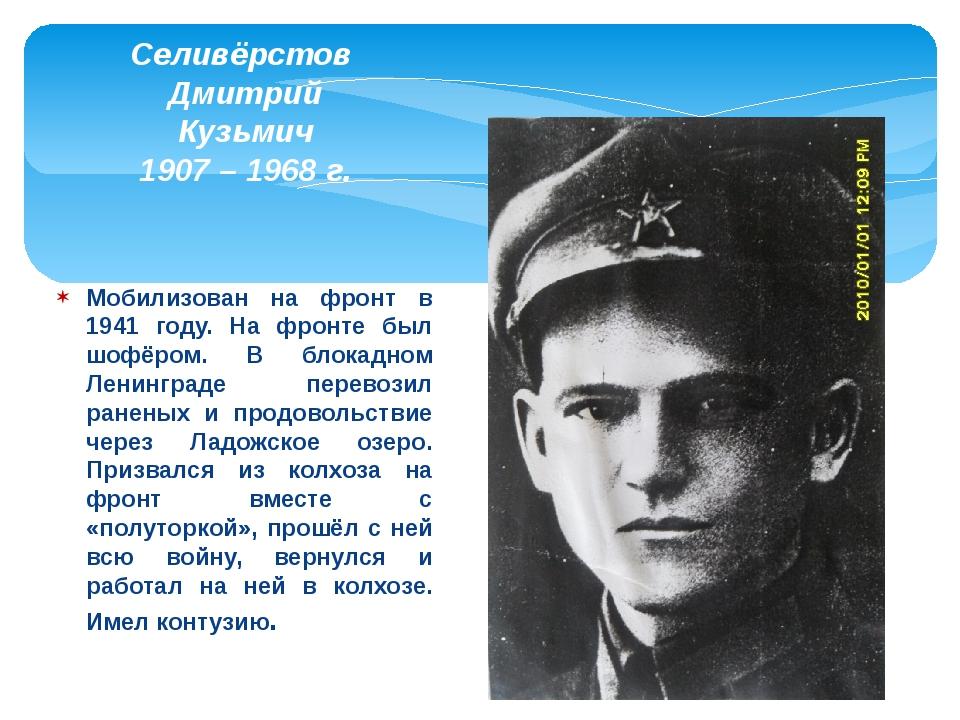 Мобилизован на фронт в 1941 году. На фронте был шофёром. В блокадном Ленингра...
