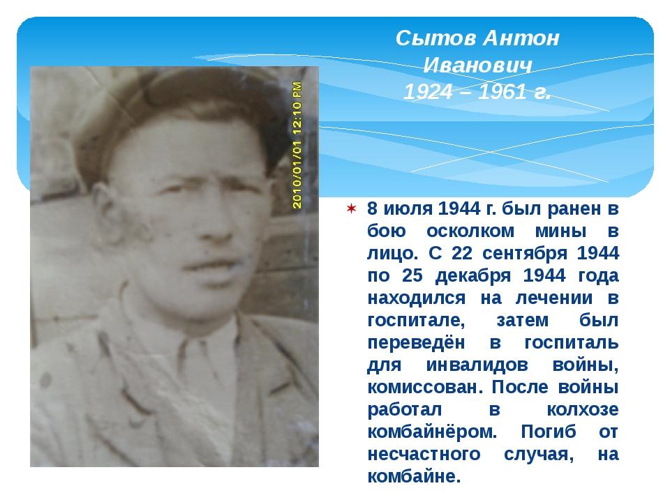 8 июля 1944 г. был ранен в бою осколком мины в лицо. С 22 сентября 1944 по 25...