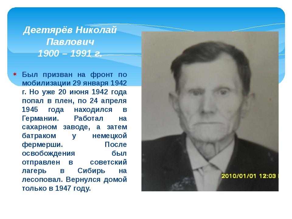 Был призван на фронт по мобилизации 29 января 1942 г. Но уже 20 июня 1942 год...