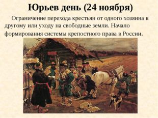 Юрьев день (24 ноября) Ограничение перехода крестьян от одного хозяина к друг