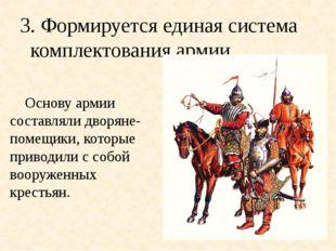 3. Формируется единая система комплектования армии Основу армии составляли дв