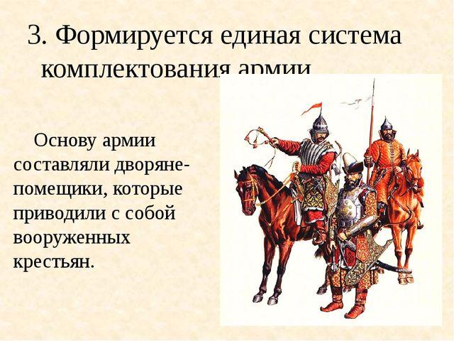3. Формируется единая система комплектования армии Основу армии составляли дв...