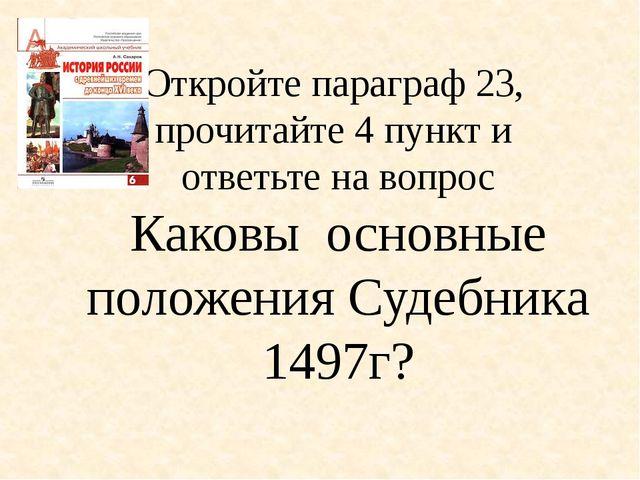 Откройте параграф 23, прочитайте 4 пункт и ответьте на вопрос Каковы основные...