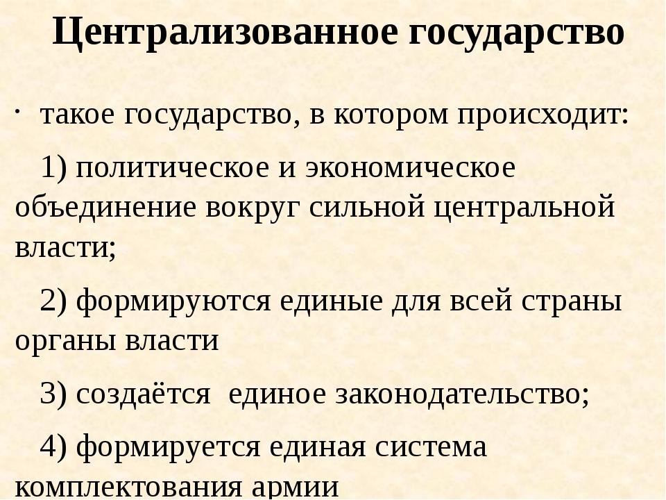 Централизованное государство такоегосударство, в котором происходит: 1) поли...