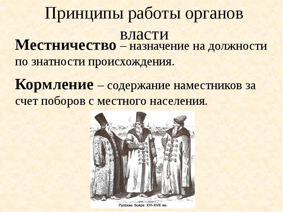 Принципы работы органов власти Местничество – назначение на должности по знат...
