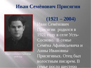 Иван Семёнович Присягин (1921 – 2004) Иван Семёнович Присягин родился в 1921