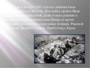 Но уже в ноябре 1941 года его дивизия была переброшена под Москву. Всю войну