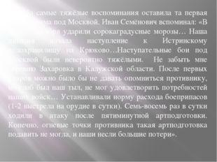 Но самые тяжёлые воспоминания оставила та первая военная зима под Москвой. И