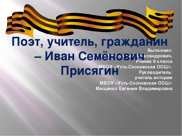 Выполнил: Ахновский Константин Александрович, Ученик 8 класса МБОУ «Усть-Сосн...