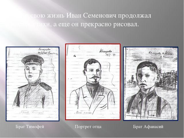 Всю свою жизнь Иван Семенович продолжал писать стихи, а еще он прекрасно рис...