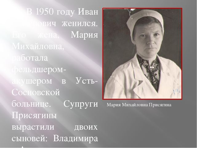 В 1950 году Иван Семёнович женился. Его жена, Мария Михайловна, работала фел...
