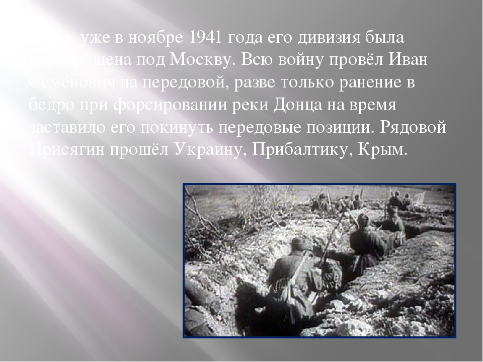 Но уже в ноябре 1941 года его дивизия была переброшена под Москву. Всю войну...