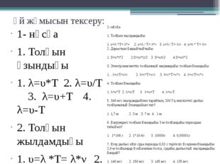 Үй жұмысын тексеру: 1- нұсқа 1. Толқын ұзындығы 1. λ=υ*T 2. λ=υ/T3. λ=υ+T