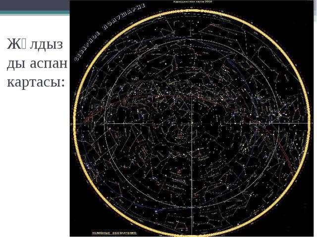 Жұлдызды аспан картасы: