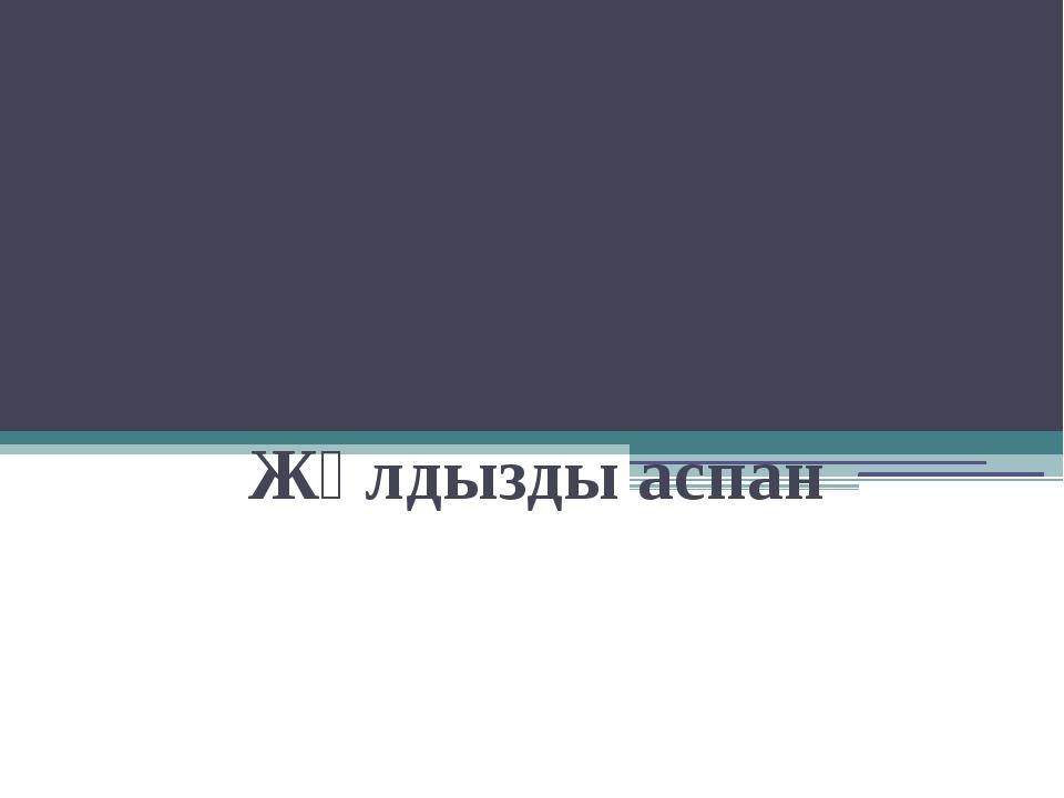Сабақтың тақырыбы: Жұлдызды аспан