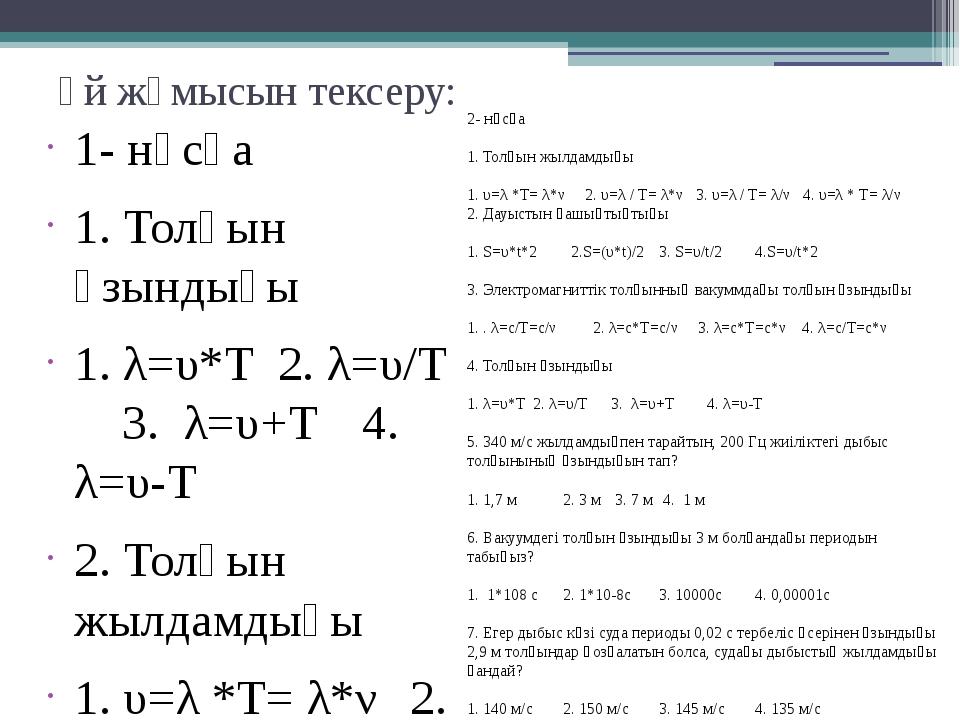 Үй жұмысын тексеру: 1- нұсқа 1. Толқын ұзындығы 1. λ=υ*T 2. λ=υ/T3. λ=υ+T...