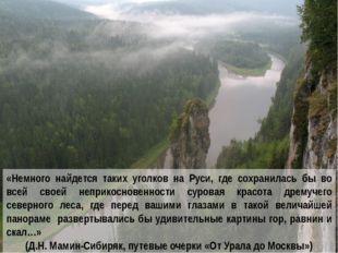 Предуралье - территория, прилегающая к западному склону Урала, окраинная част