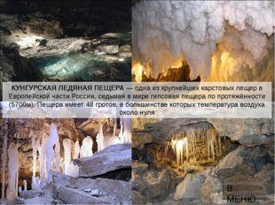 Урал — климатораздел между умеренно-континентальным климатом Восточно-Европей