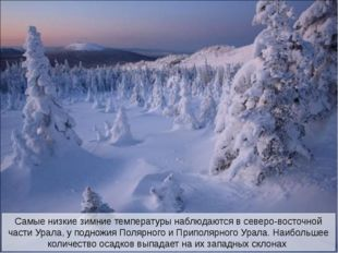 Урал обладает развитой речной сетью. Здесь берут начало многие реки, относяще