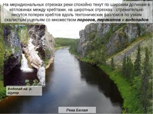 ПЕРЕКАТ - мелководный участок русла реки, образованный в результате неравноме