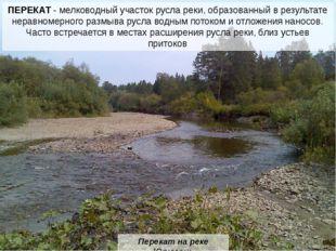 Чередование узких ущелий и широких участков долин придает рекам удивительную