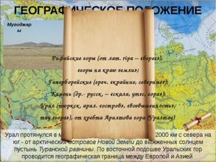 ГЕОГРАФИЧЕСКОЕ ПОЛОЖЕНИЕ Урал протянулся в меридиональном направлении на 2000
