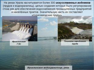 Реки западного склона Урала многоводнее, чем восточного. В их питании принима