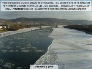 Озер на Урале сравнительно мало и площади их небольшие. По происхождению котл