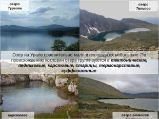 Озеро Большое Щучье - самое глубокое и полноводное озеро Урала. Расположено в