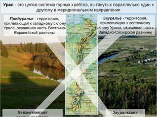 Уральские горы располагаются во внутриматериковой пограничной зоне земной кор