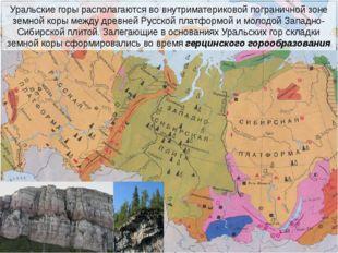 В мезозое и палеогене происходили процессы разрушения. Горы снизились и превр