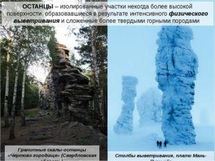 Выше границы леса Уральские горы практически сплошь покрыты каменными россыпя