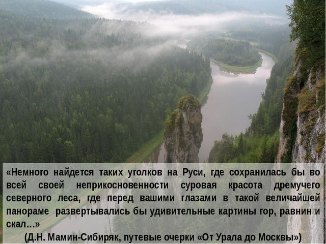 Предуралье - территория, прилегающая к западному склону Урала, окраинная част...