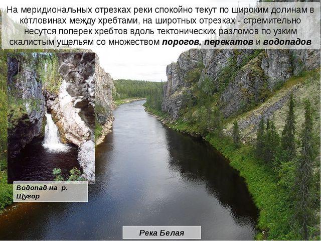 ПЕРЕКАТ - мелководный участок русла реки, образованный в результате неравноме...
