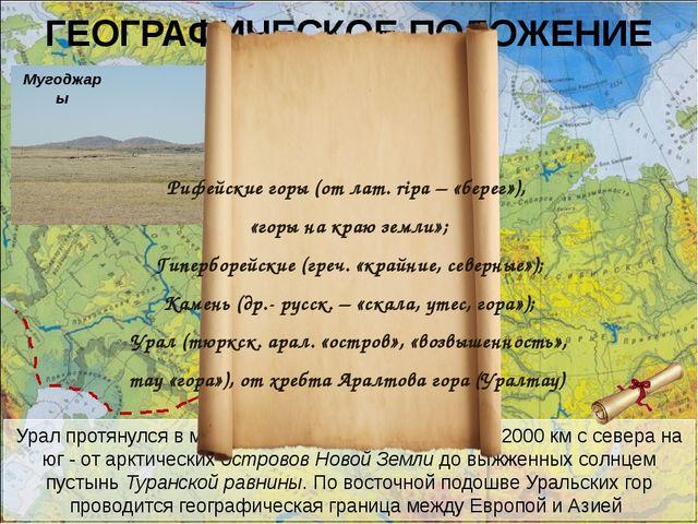 ГЕОГРАФИЧЕСКОЕ ПОЛОЖЕНИЕ Урал протянулся в меридиональном направлении на 2000...