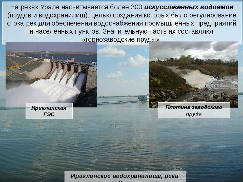 Реки западного склона Урала многоводнее, чем восточного. В их питании принима...