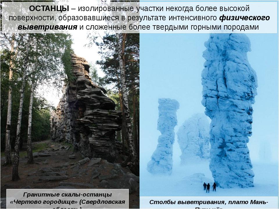 Выше границы леса Уральские горы практически сплошь покрыты каменными россыпя...