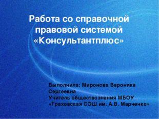 Работа со справочной правовой системой «Консультантплюс» Выполнила: Миронова