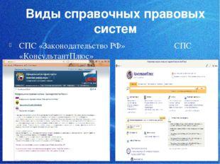 Виды справочных правовых систем СПС «Законодательство РФ» СПС «КонсультантПлюс»