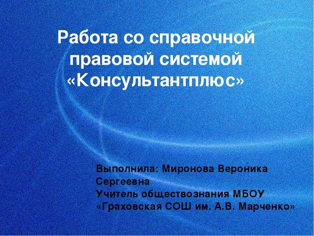 Работа со справочной правовой системой «Консультантплюс» Выполнила: Миронова...